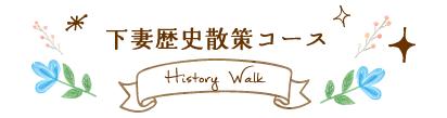 t03_下妻歴史散策コース
