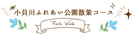t06_小貝川ふれあい公園散策コース