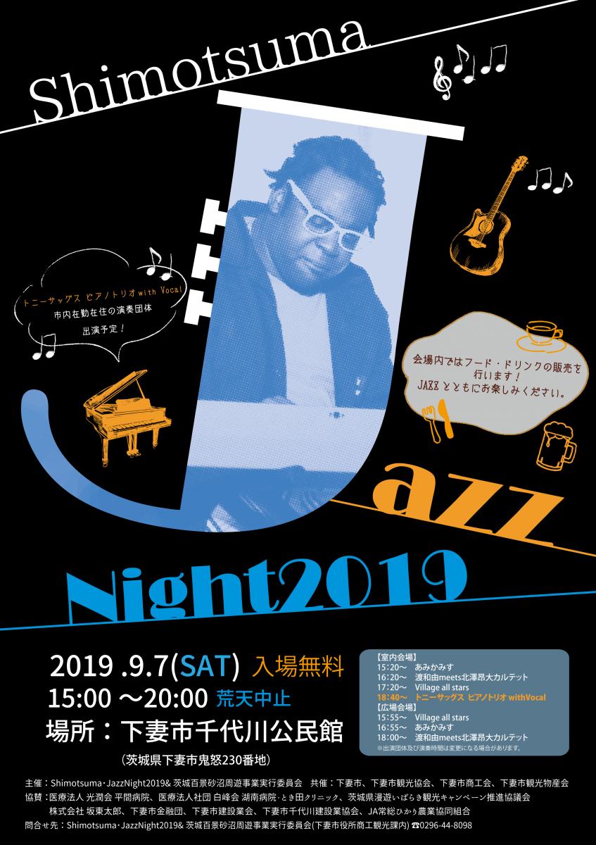 Shimotsuma・JazzNight2019 チラシ